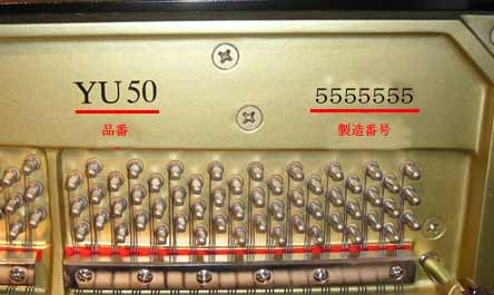 機種と製造番号確認