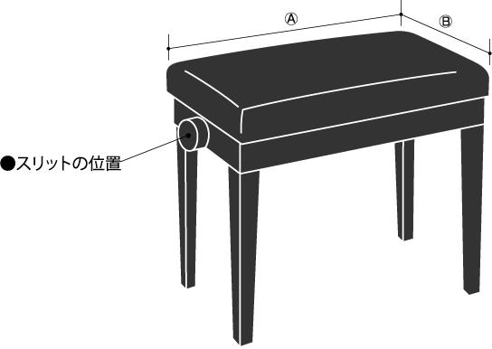 椅子カバーサイズ確認箇所