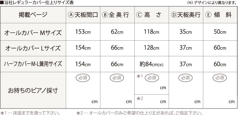 当社レギュラーカバー仕上がりサイズ表